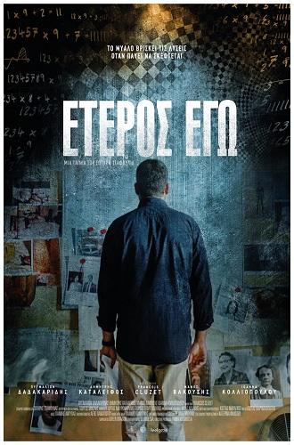 Eteros ego (2016)