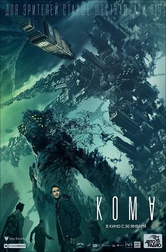 Koma (2019)