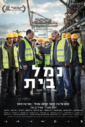 Namal baiyt (2016)