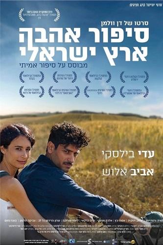Sipur Ahava Eretz-Israeli (2017)